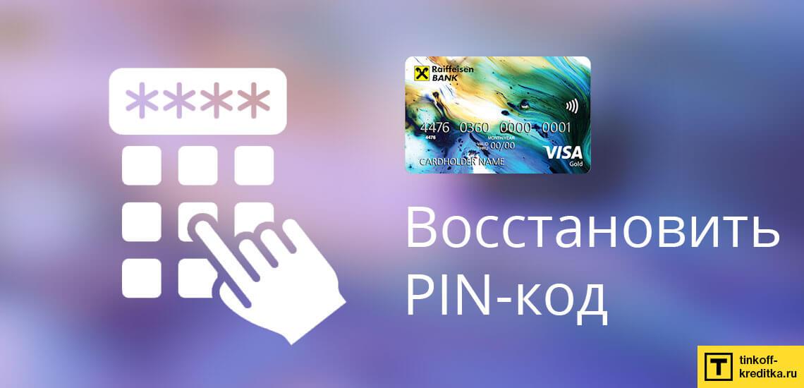 Восстановление PIN-кода для кредитки ВСЕСРАЗУ от Райффайзен