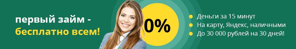Оформите беспроцентный первый заем до 30 000 рублей на банковскую карту, Яндекс Деньги или наличными, переплата 0%