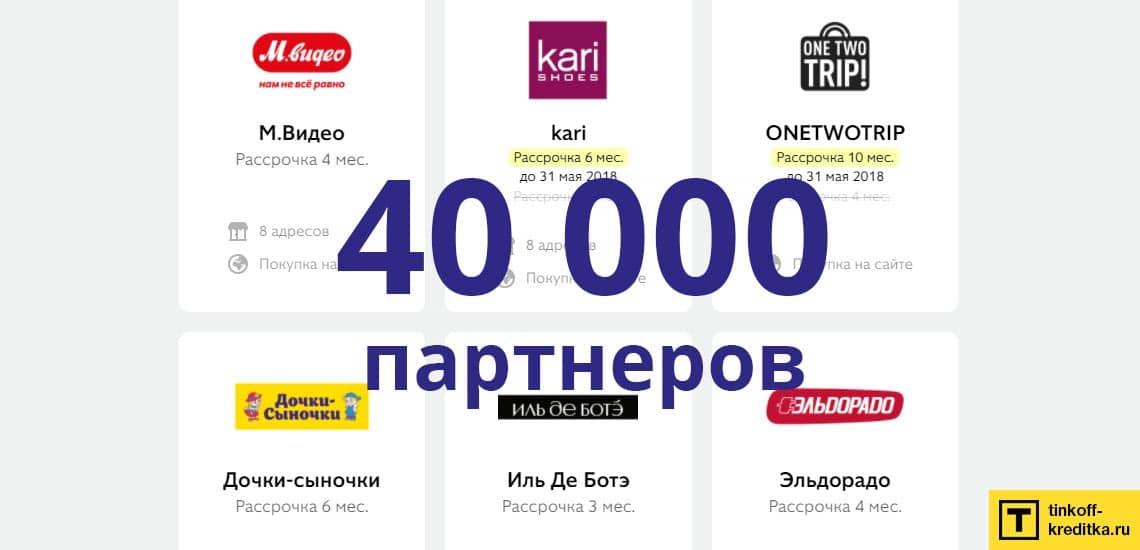 Партнеры карты Совесть - 40 тыс. магазинов и сайтов с рассрочкой до 12 месяцев