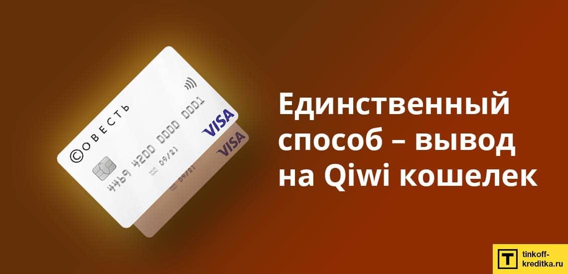 Снять наличные с кредитки можно только путем вывода денег на КИВИ-кошелек