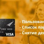 Как пользоваться кредитной картой Квику