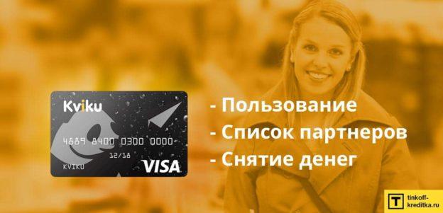 Как пользоваться кредитной картой Квику: партнеры, снятие наличных