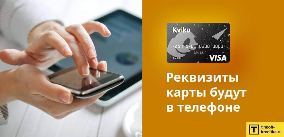 Карта Kviku применяется для оплаты товаров и покупок в магазинах и в интернете