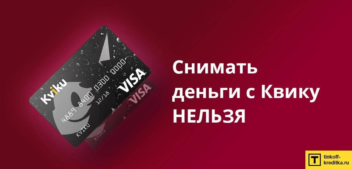 Карточка не предназначена для обналичивания -снять деньги не получится