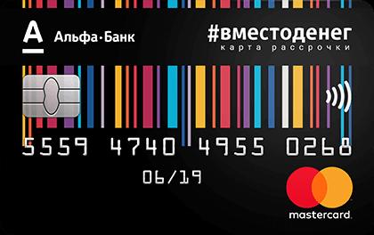 Кредитная карта рассрочки банка Альфа-Банк #вместоденег MasterCard онлайн заявка