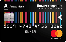 Оформить кредитную карту рассрочки #вместоденег Альфа-Банка