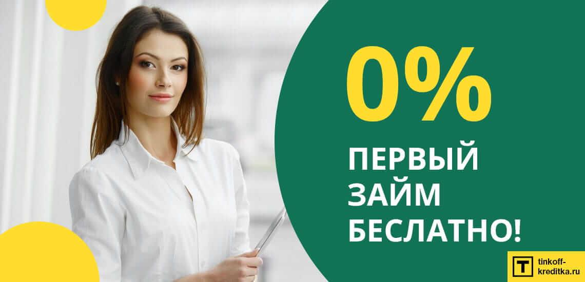 ТОП 5 МФО с бесплатным первым займом без переплаты онлайн