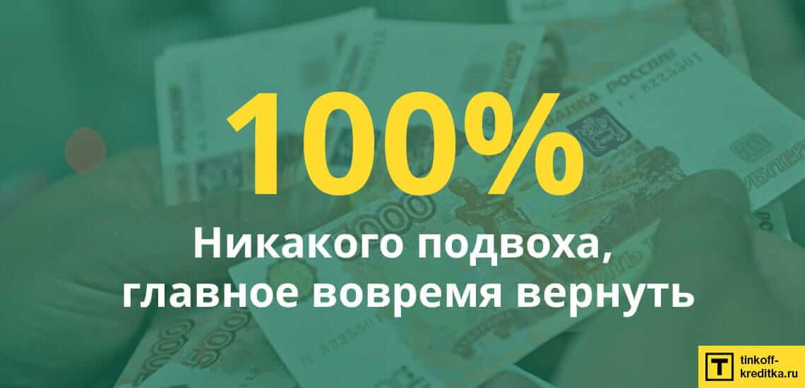 Микрофинансовые компании гарантируют отсутствие процентов за выданный первый займ, если клиент своевременно вернет деньги