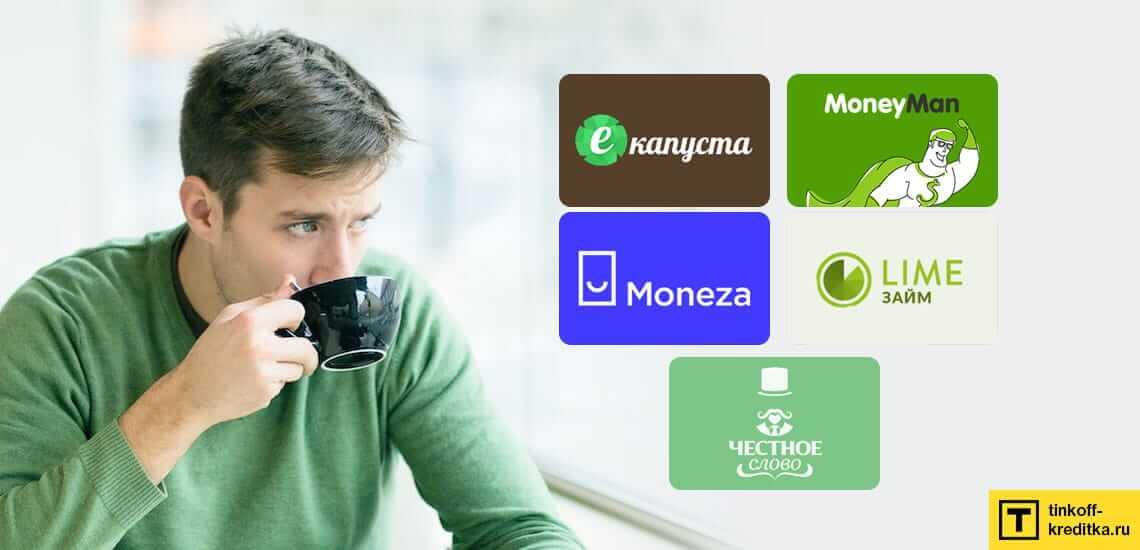 Список МФО России, которые бесплатно (под 0%) предоставляет заем для новых клиентов