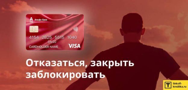 Как отказаться от кредитной карты 100 дней без % от Альфа-Банка