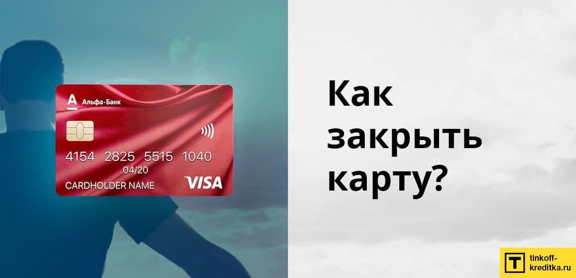 Процедура закрытия карточки от Альфа-Банка - обязательные условия