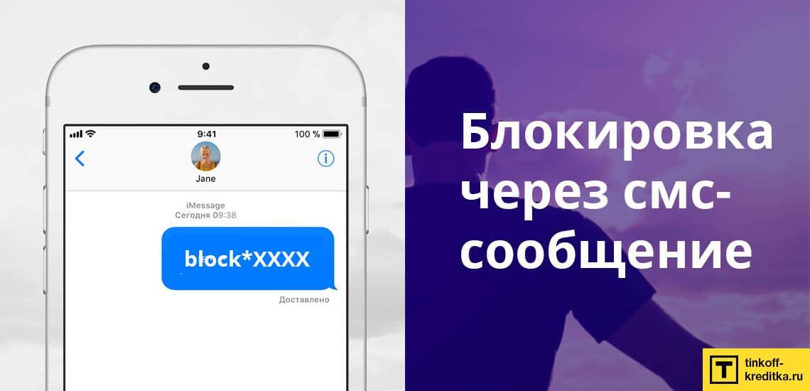 Заблокировать кредитку можно по телефону, отправив смс-сообщение с текстом block*ХХХХ
