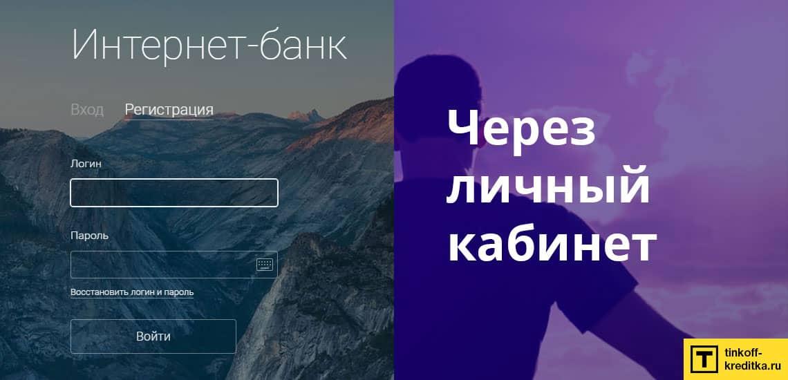 Заблокировать кредитку можно через Интернет-банкинг Альфа-Клик