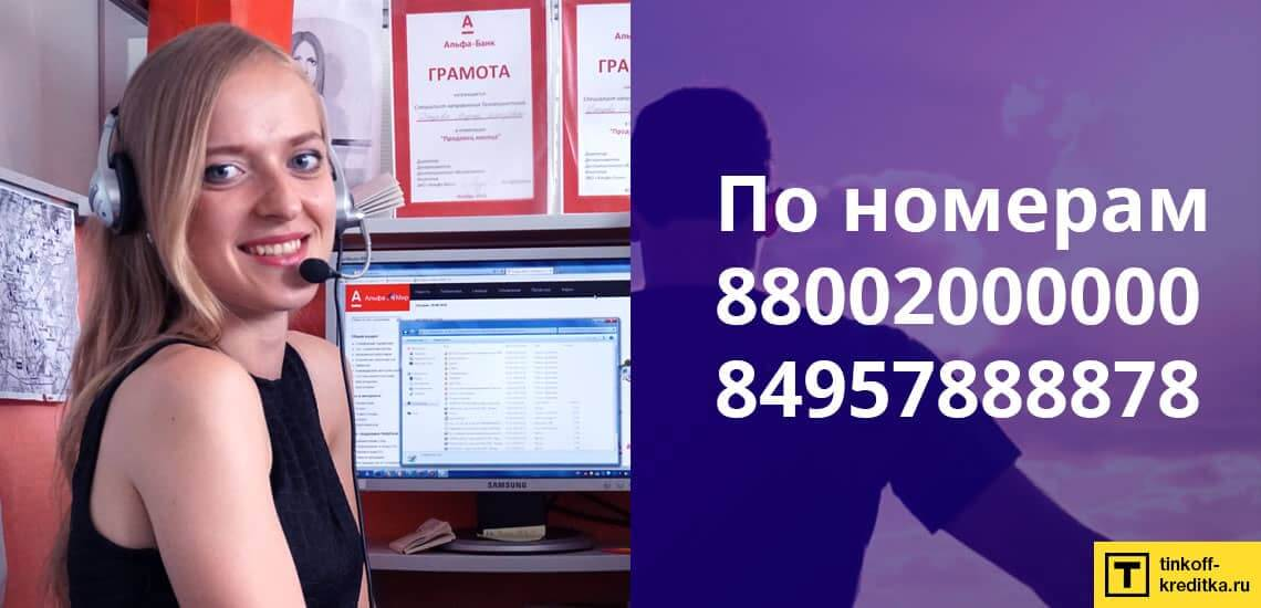 Заблокировать кредитку можно позвонив в Альфа-Банк по бесплатному телефону горячей линии 8 800-200-00-00