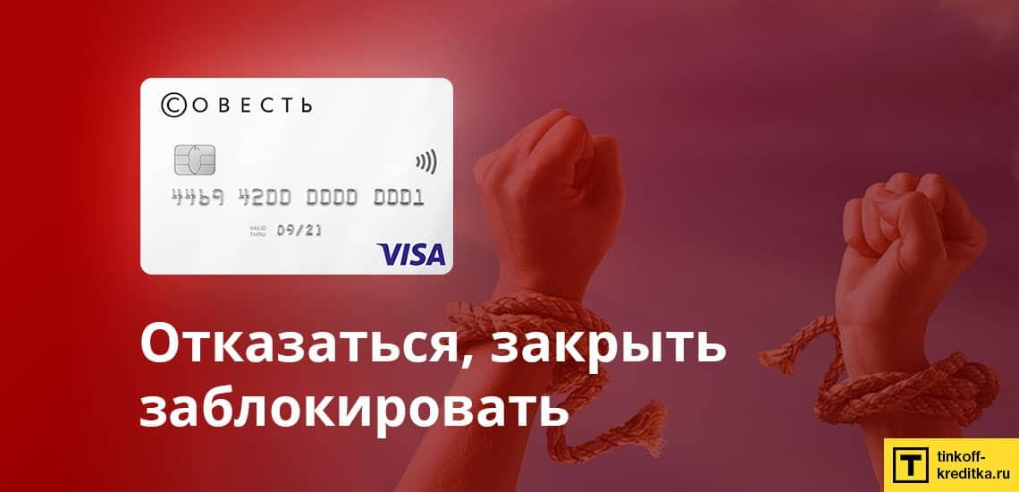 Как отказаться от карты рассрочки Совесть QIWI банка и закрыть