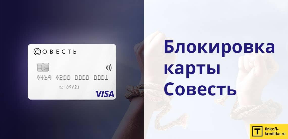 Блокировка кредитки рассрочки Совесть - четыре возможных варианта
