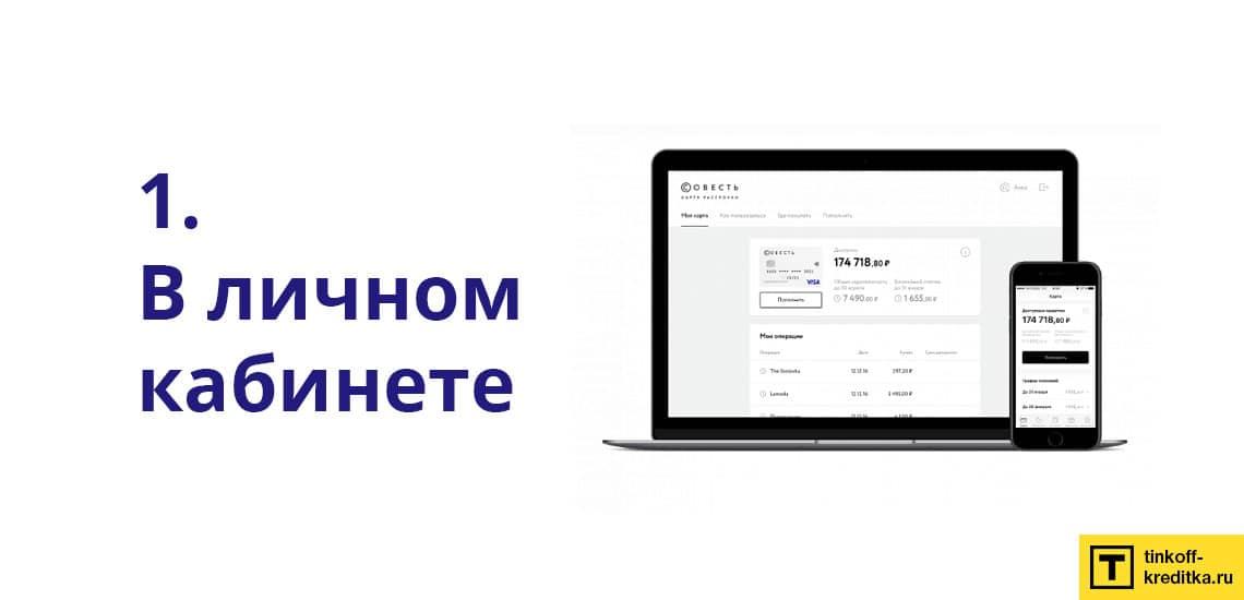Заблокировать карточку Совесть в личном кабинете на сайте sovest.ru