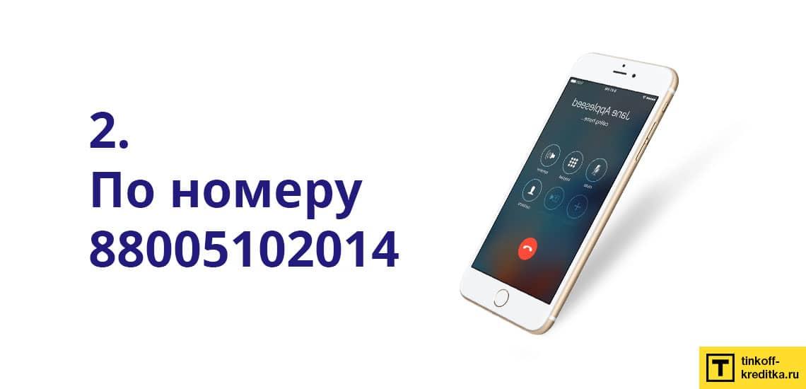 Заблокировать карточку Совесть по бесплатному телефону 8-800-510-20-14