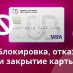 Как отказаться от кредитной карты 120 дней без процентов УБРиР