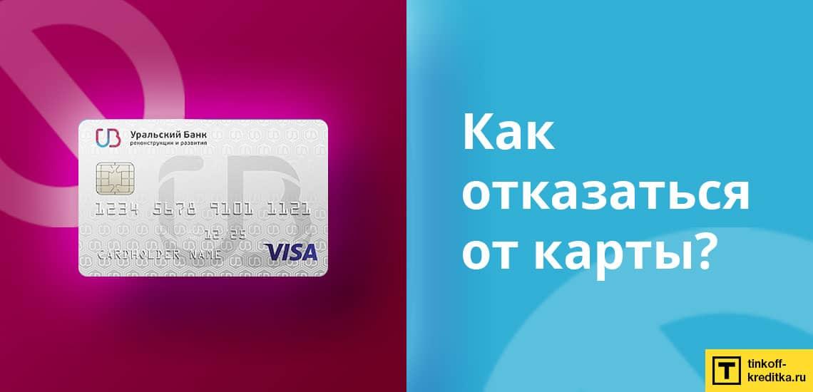 Три варианта отказа от кредитки 120 дней без процентов УБРиР