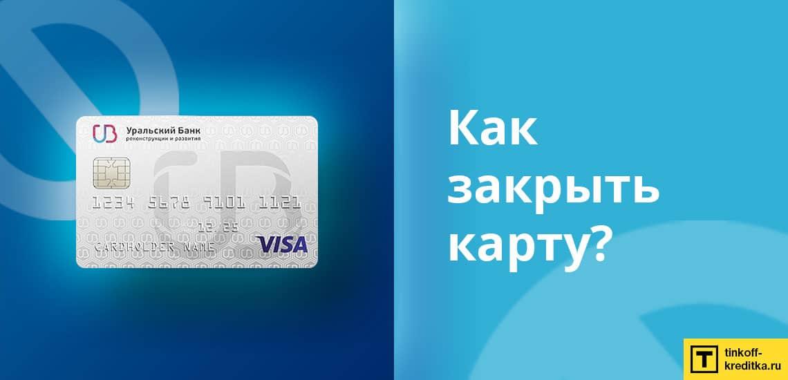 Два варианта закрытия карточки 120 дней без процентов Уральского Банка Реконструкции и Развития