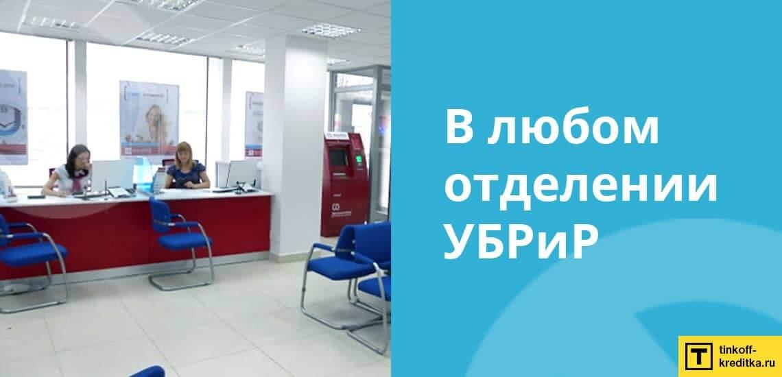 Процедура закрытия банковской карты 120 дней без процентов УБРиР в офисе банка
