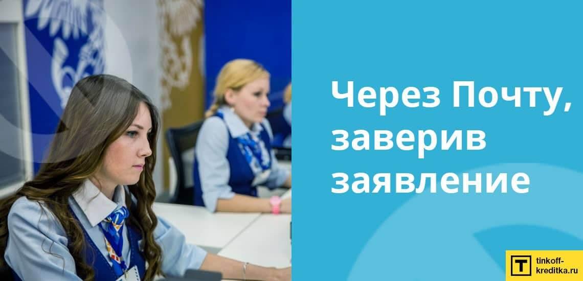 Процедура закрытия банковской карты 120 дней без процентов УБРиР по почте с заверенным заявлением