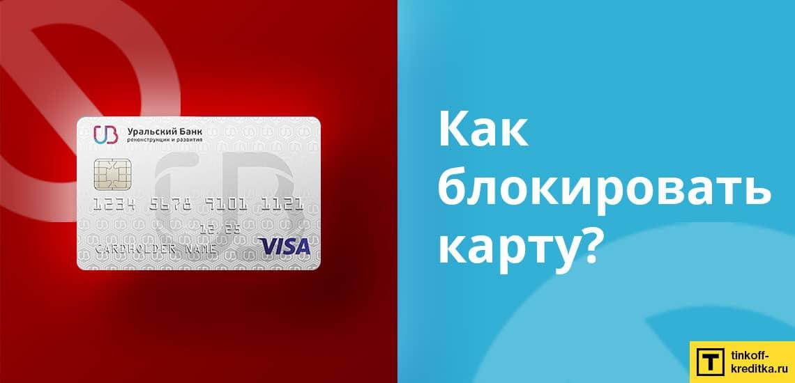 Три способа блокировки кредитки 120 дней без процентов от банка УБРиР