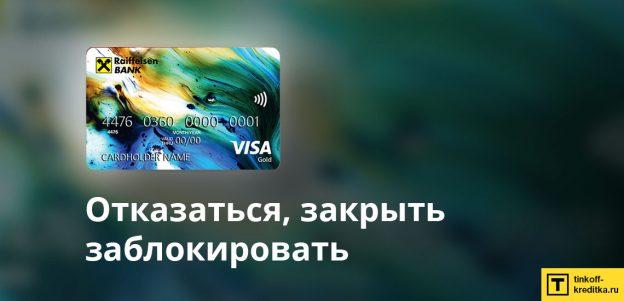 Отказаться от кредитной карты #ВСЕСРАЗУ (заблокировать и закрыть)