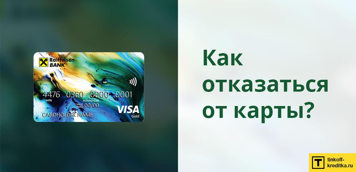 Отказ от кредитки #ВСЕСРАЗУ - просто не активируйте карточку