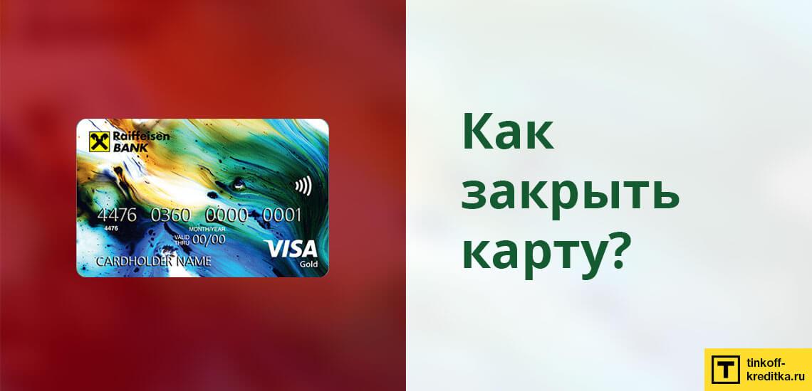 Закрытие кредитки #ВСЕСРАЗУ - необходимо подать письменное заявление