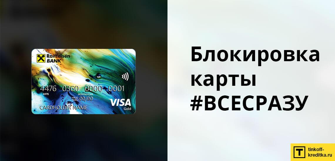 Блокировка кредитки #ВСЕСРАЗУ - четыре способа заблокировать карточку