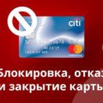 Отказаться или закрыть кредитную карту Просто Ситибанка