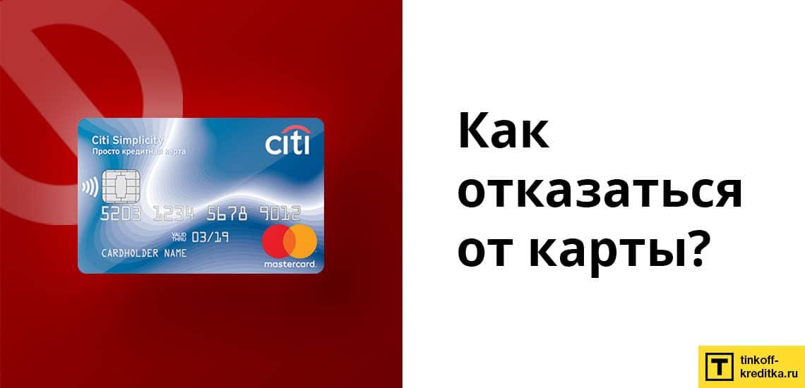 Процедура отказа от кредитки Просто Ситибанка