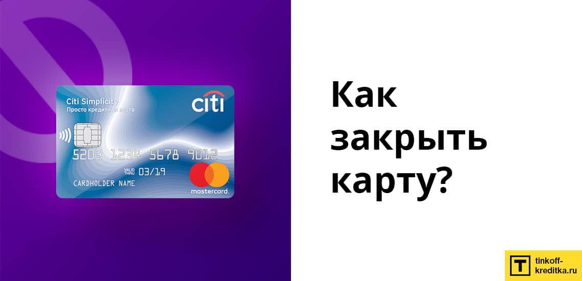 Процедура закрытия кредитки Просто Ситибанка