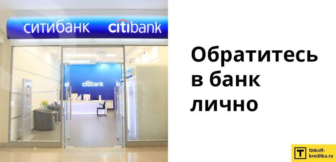 Для закрытия кредитки Просто Ситибанка необходимо подать заявление в банке