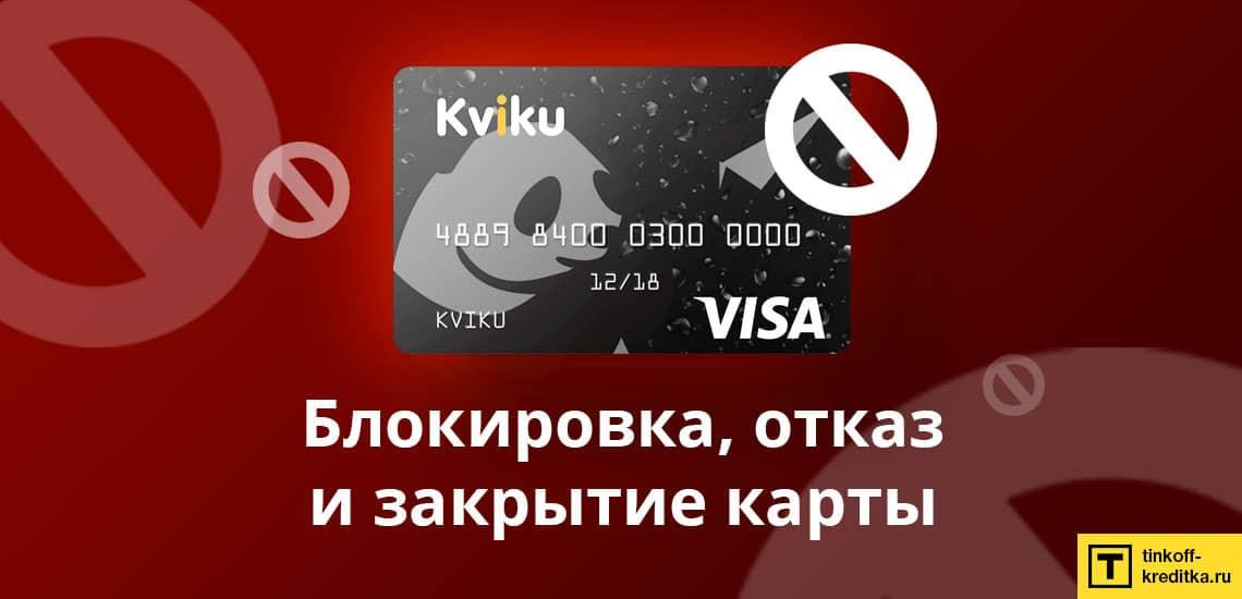 Как отказаться от кредитной карты Квику: закрытие и блокировка