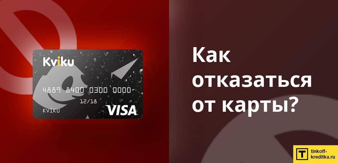 Отказ от виртуальной кредитки Kviku через Интернет