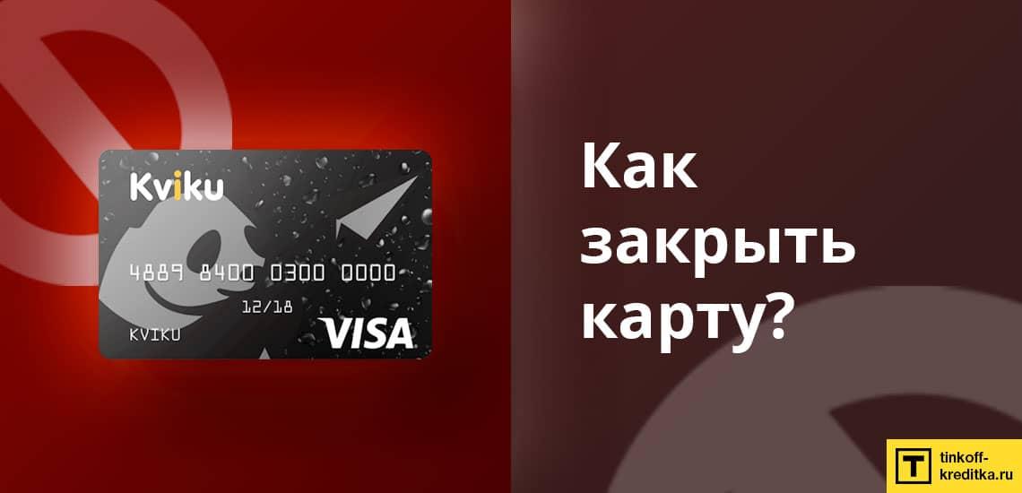 Закрытие карточки Квику в личном кабинете на сайте ЭйрЛоанс