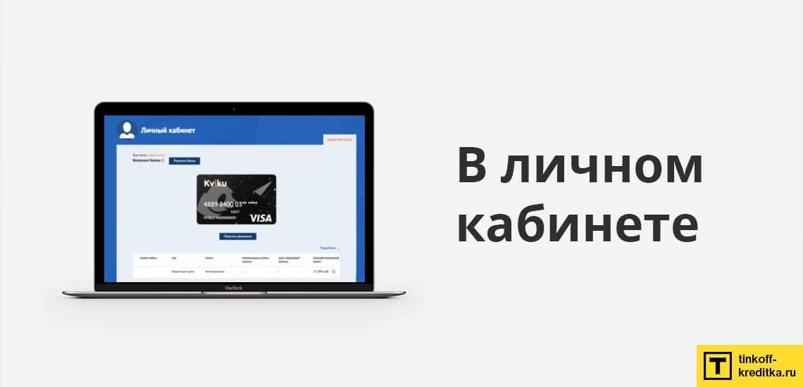 Как заблокировать кредитку Kviku в Интернет-банке на официальном сайте компании