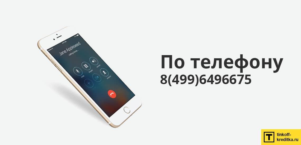 Как заблокировать кредитку Kviku по телефону 8 (499) 649-66-75