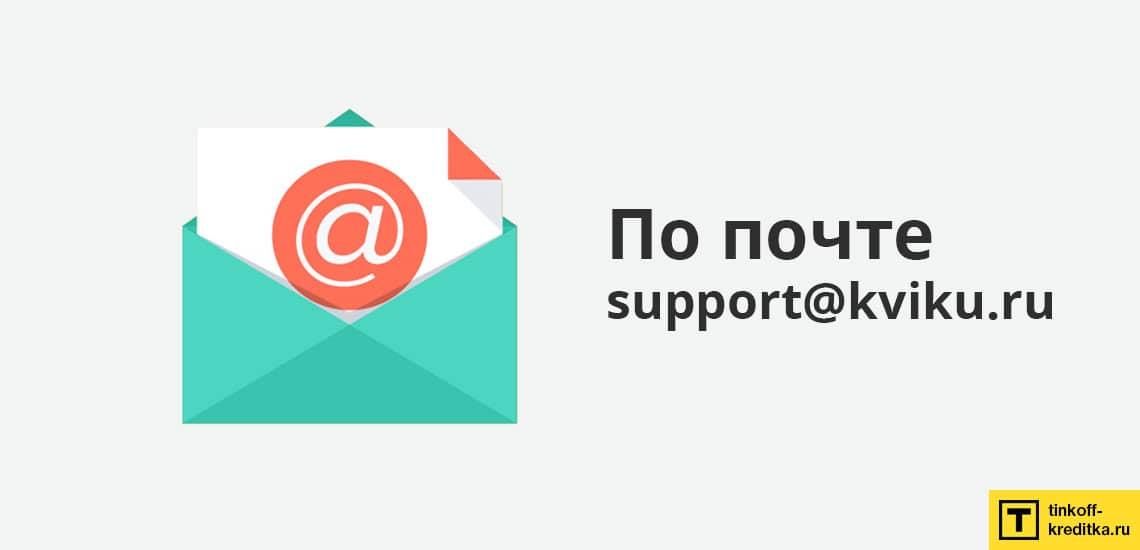 Как заблокировать кредитку Kviku по почте support@kviku.ru