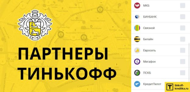 тинькофф официальный сайт кредитные карты 3d