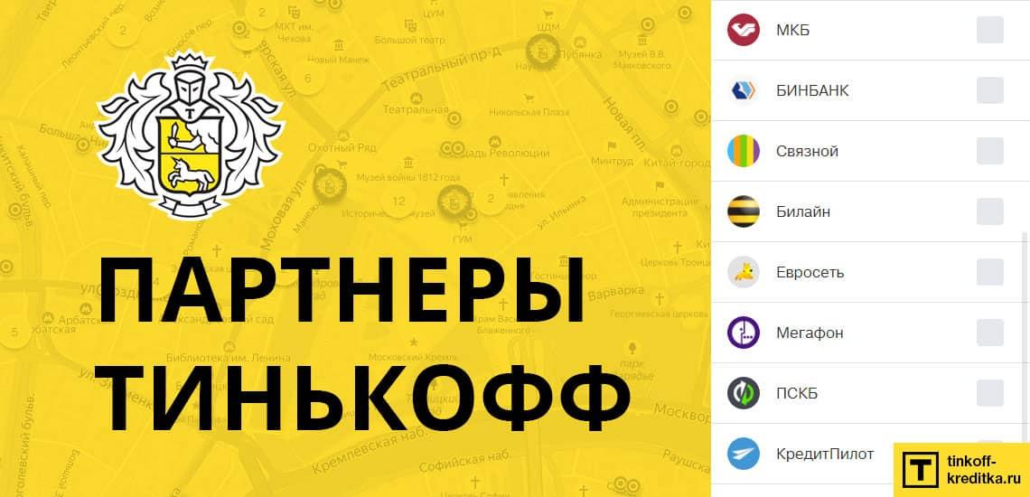 Партнеры Тинькофф Банка: магазины, банки для снятия и пополнения