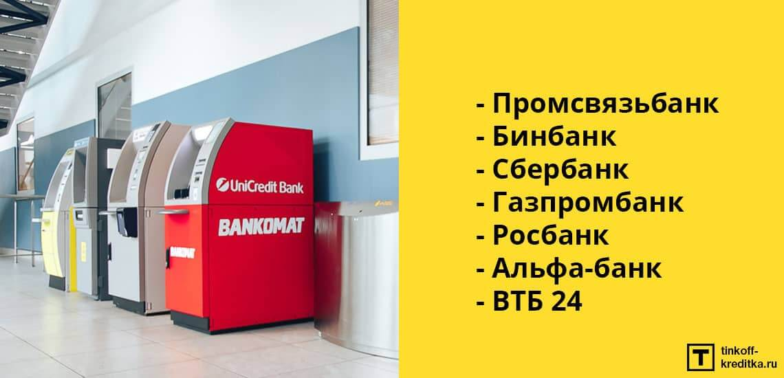 Партнеры банка Тинькофф, которые позволяют обналичить деньги с карт без комиссии за снятие