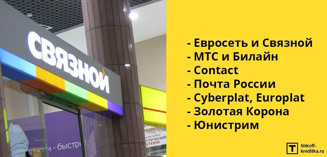 Партнеры банка Тинькофф, которые позволяют пополнить карточку онлайн или в офисе