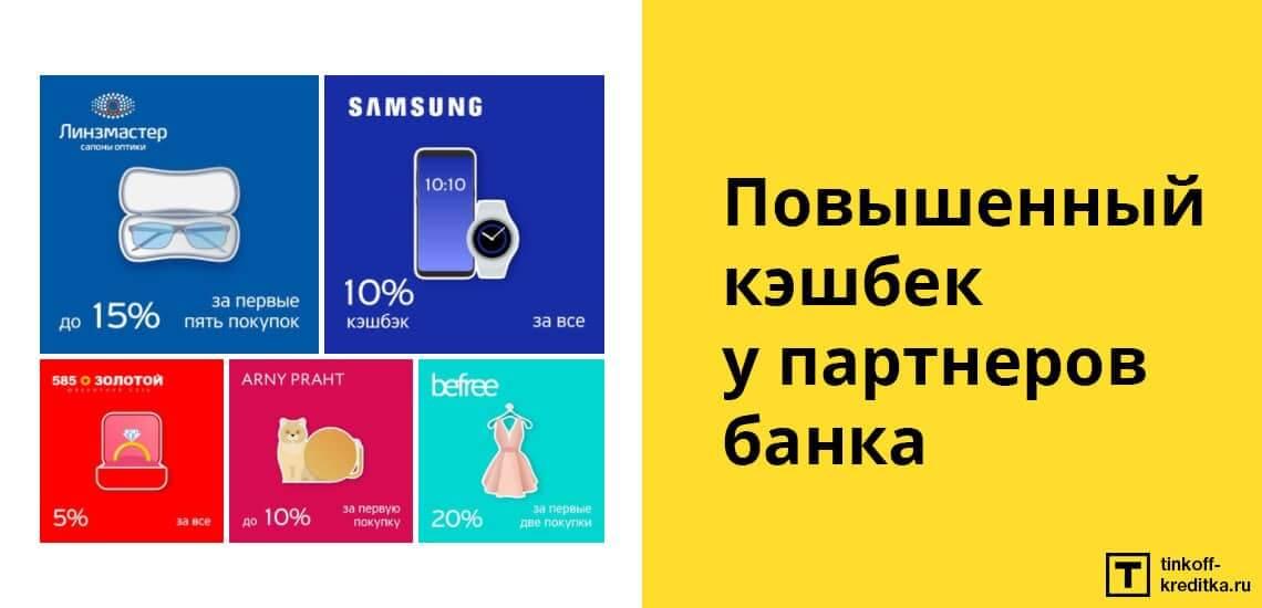 Магазины, участвующие в партнерской программа Тиньков, дают возможность получить выгодны кэшбэк