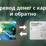 Как перевести деньги c кредитной карты #ВСЁСРАЗУ