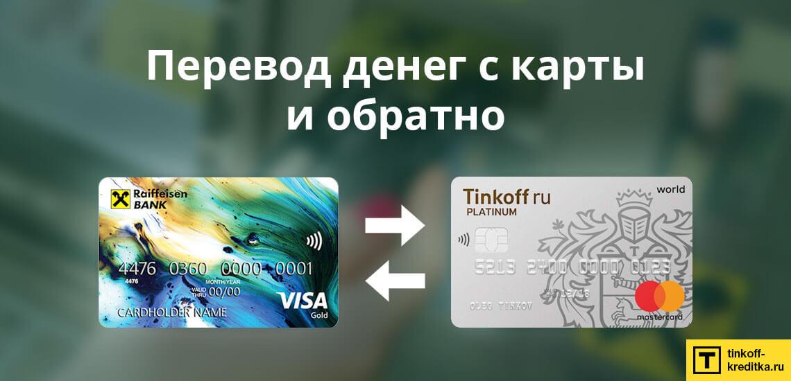 Как перевести деньги на кредитную карту #ВСЁСРАЗУ без комиссии