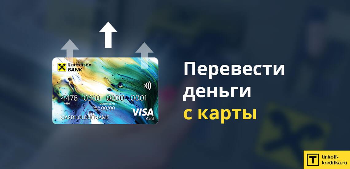 Перевод денег с карточки ВСЕСРАЗУ без оплаты комиссии